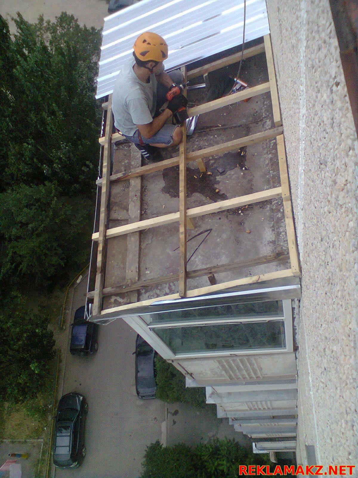 Установка балконного козырька в алматы! 8(707)48-000-33 разу.