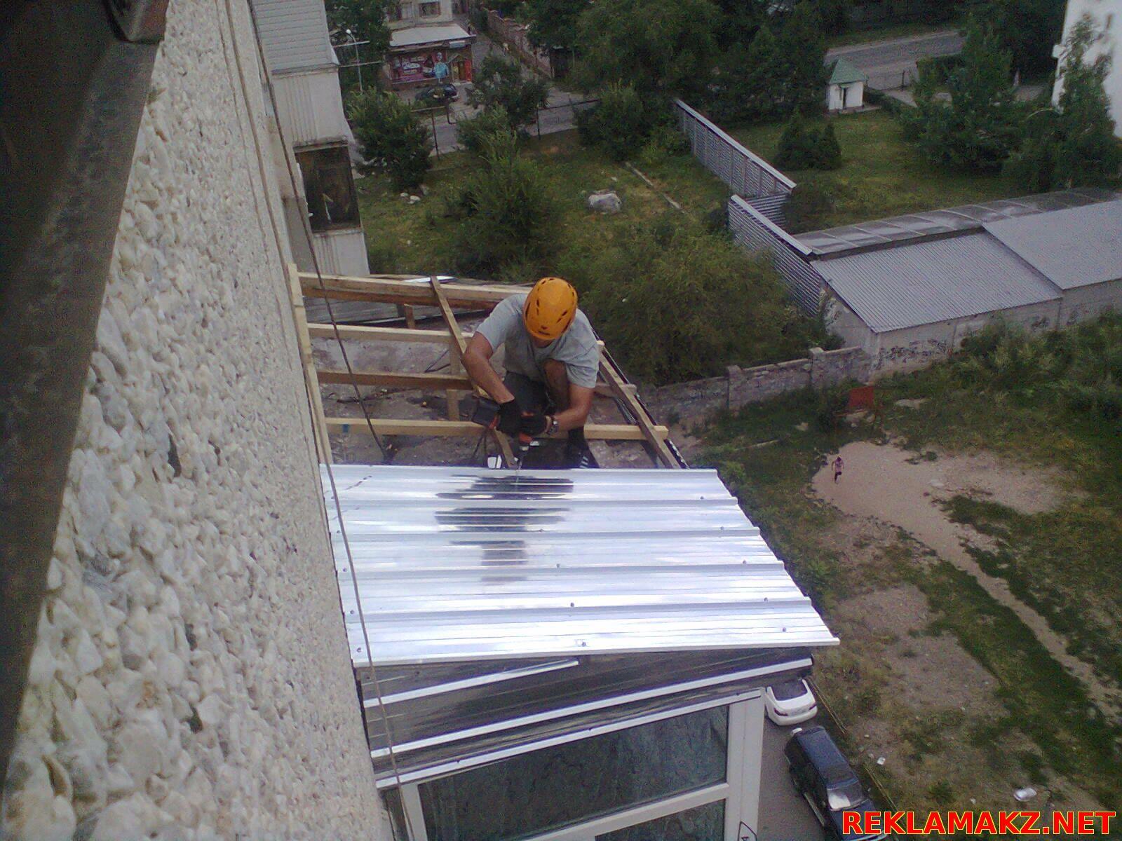 Монтаж балконного козырька.