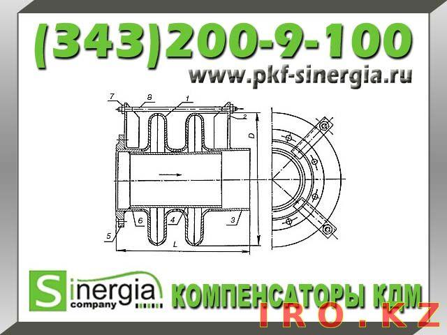 КДМ 200-1,2 компенсатор линзовый